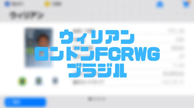 ウィリアン【確定スカウト・ウイイレアプリ2019】ロンドンFCRWG