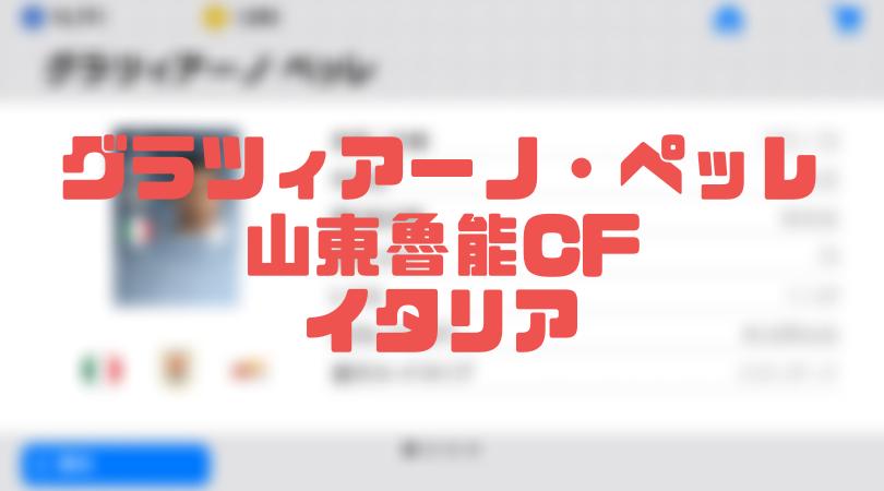 グラツィアーノ・ペッレ【確定スカウト・ウイイレアプリ2019】山東魯能CF