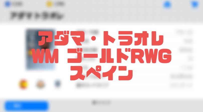 アダマ・トラオレ【確定スカウト・ウイイレアプリ2019】WM ゴールドRWG