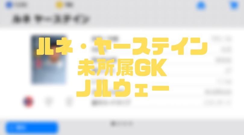 ルネ・ヤーステイン【確定スカウト・ウイイレアプリ2019】未所属GK