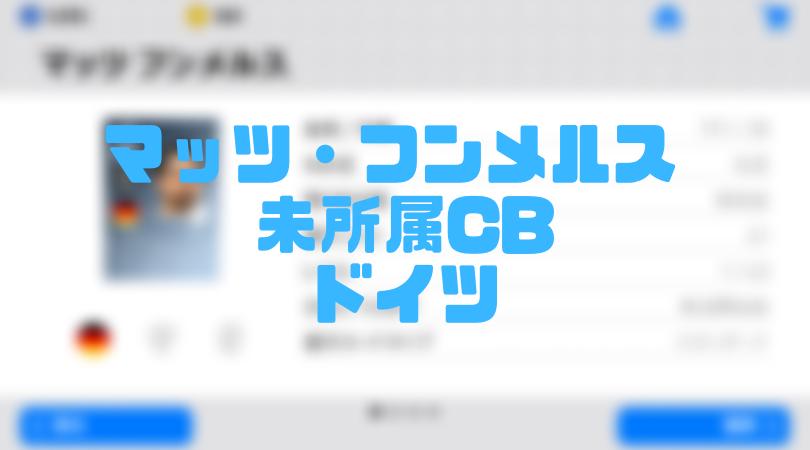 マッツ・フンメルス【確定スカウト・ウイイレアプリ2019】未所属CB