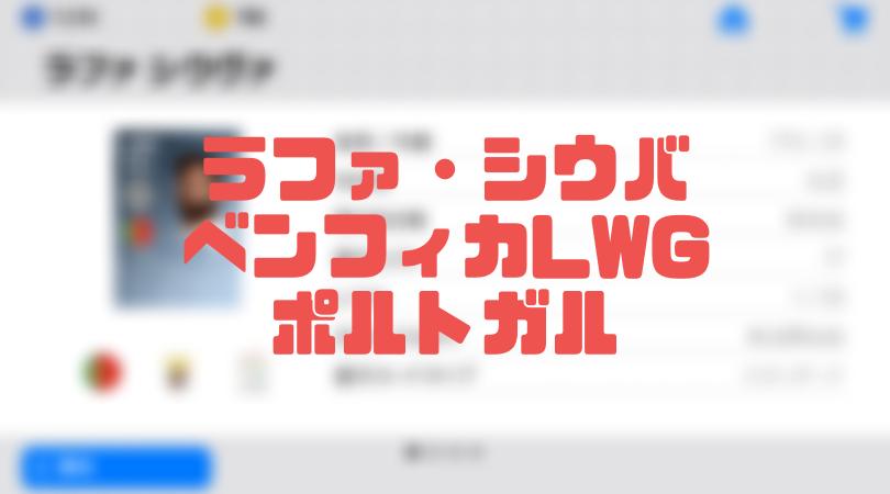 ラファ・シウバ【確定スカウト・ウイイレアプリ2019】ベンフィカLWG
