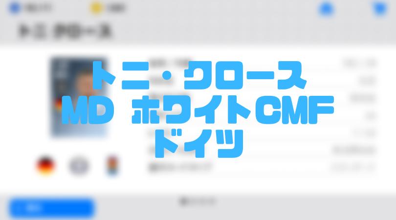 トニ・クロース【確定スカウト・ウイイレアプリ2019】MD ホワイトCMF