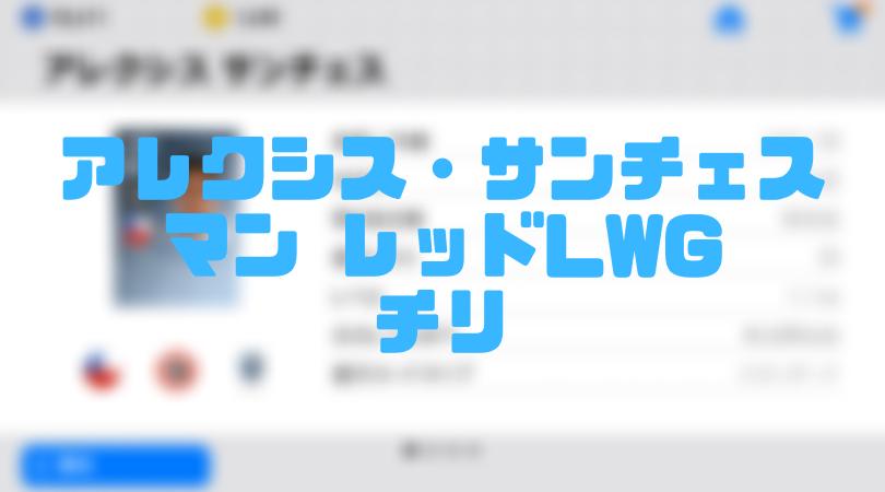 アレクシス・サンチェス【確定スカウト・ウイイレアプリ2019】マン レッドLWG
