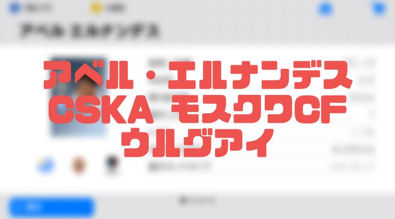 アベル・エルナンデス【確定スカウト・ウイイレアプリ2019】CSKA モスクワCF