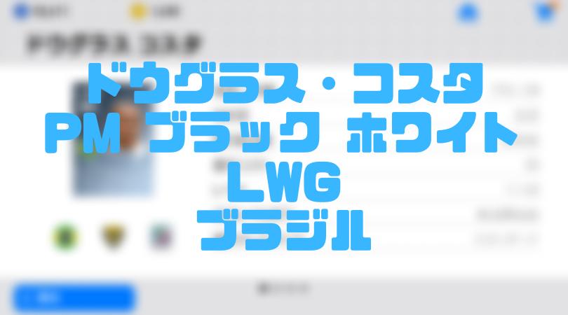 ドウグラス・コスタ【確定スカウト・ウイイレアプリ2019】PM ブラック ホワイトLWG