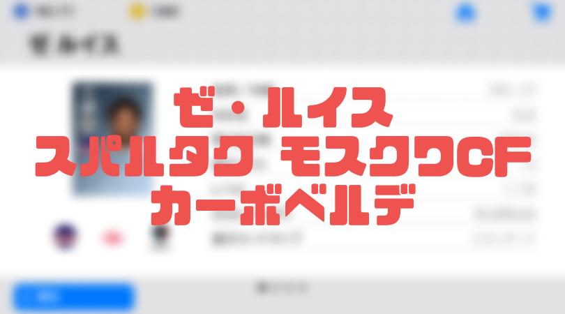 ゼ・ルイス【確定スカウト・ウイイレアプリ2019】スパルタク モスクワCF