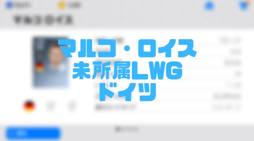 マルコ・ロイス【確定スカウト・ウイイレアプリ2019】未所属LWG