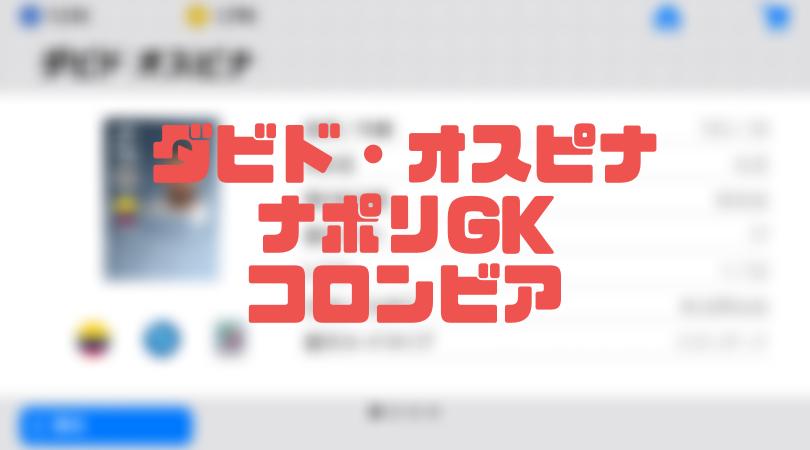 ダビド・オスピナ【確定スカウト・ウイイレアプリ2019】ナポリGK