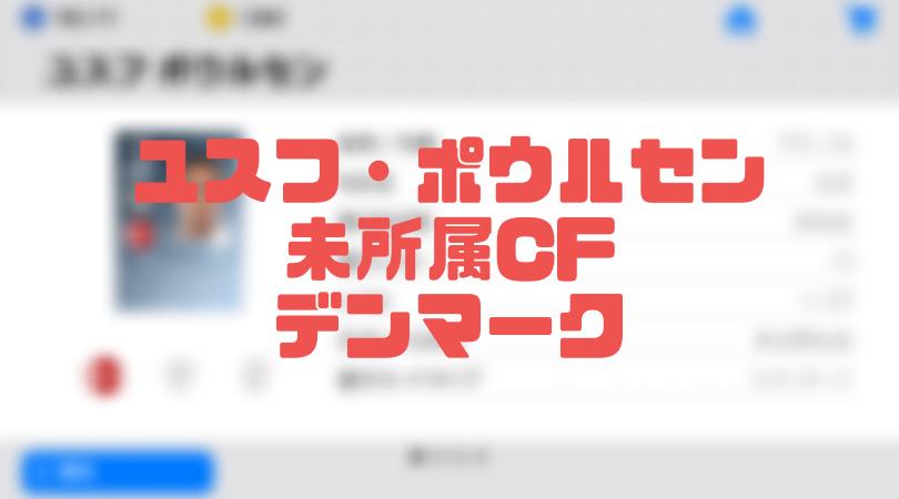 ユスフ・ポウルセン【確定スカウト・ウイイレアプリ2019】未所属CF