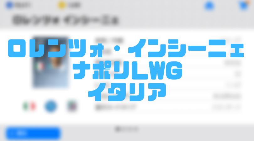 ロレンツォ・インシーニェ【確定スカウト・ウイイレアプリ2019】ナポリLWG