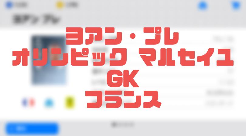 ヨアン・プレ【確定スカウト・ウイイレアプリ2019】オリンピック マルセイユGK