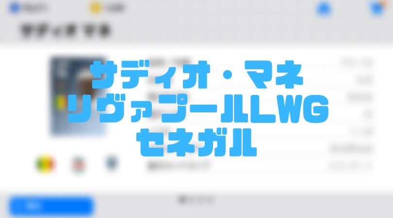 サディオ・マネ【確定スカウト・ウイイレアプリ2019】リヴァプールLWG