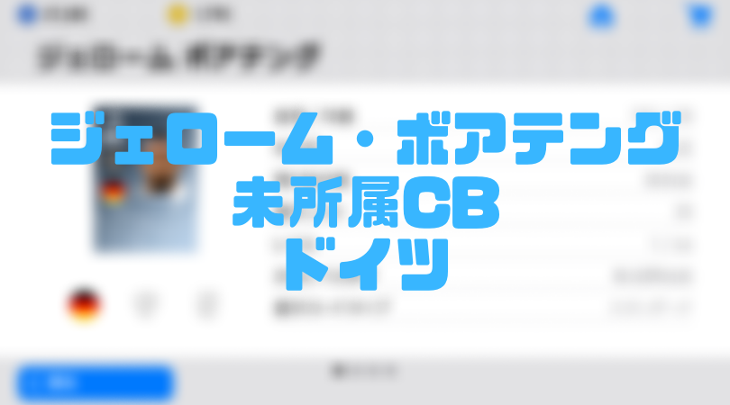 ジェローム・ボアテング【確定スカウト・ウイイレアプリ2019】未所属CB