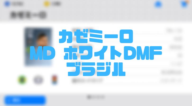 カゼミーロ【確定スカウト・ウイイレアプリ2019】MD ホワイトDMF
