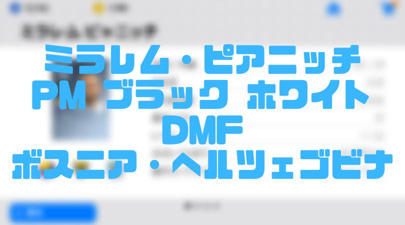 ミラレム・ピアニッチ【確定スカウト・ウイイレアプリ2019】PM ブラック ホワイトDMF
