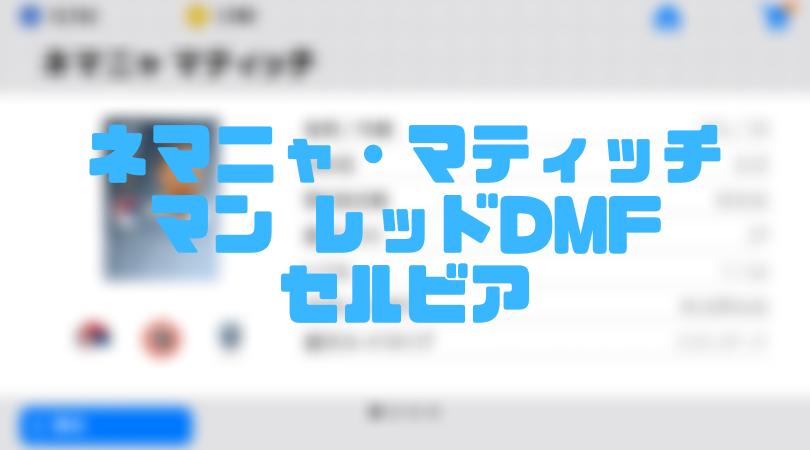 ネマニャ・マティッチ【確定スカウト・ウイイレアプリ2019】マン レッドDMF