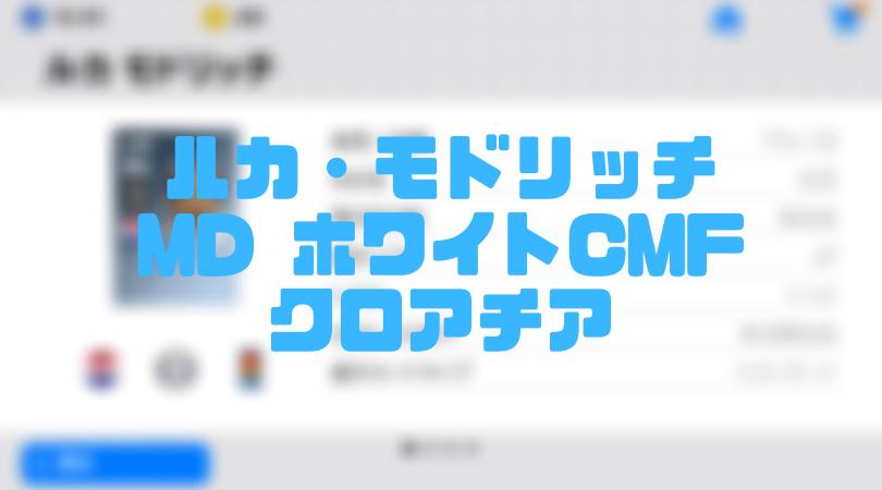 ルカ・モドリッチ【確定スカウト・ウイイレアプリ2019】MD ホワイトCMF