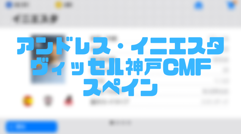 アンドレス・イニエスタ【確定スカウト・ウイイレアプリ2019】ヴィッセル神戸CMF