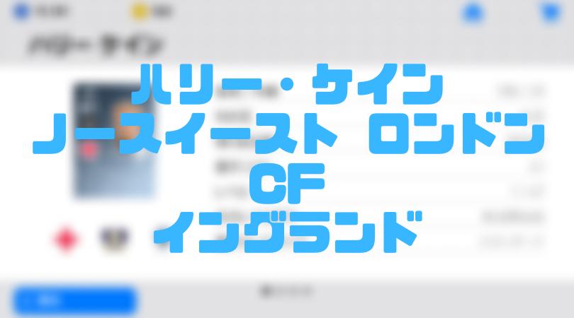 ハリー・ケイン【確定スカウト・ウイイレアプリ2019】ノースイースト ロンドンCF