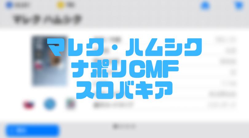 マレク・ハムシク 【確定スカウト・ウイイレアプリ2019】ナポリCMF