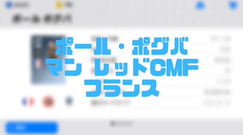 ポール・ポグバ【確定スカウト・ウイイレアプリ2019】マン レッドCMF