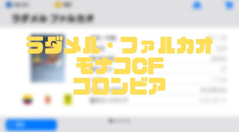 ラダメル・ファルカオ【確定スカウト・ウイイレアプリ2019】モナコCF