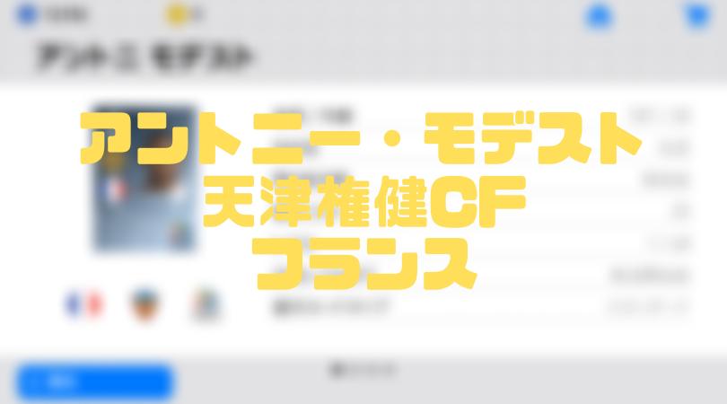 アントニー・モデスト【確定スカウト・ウイイレアプリ2019】天津権健CF