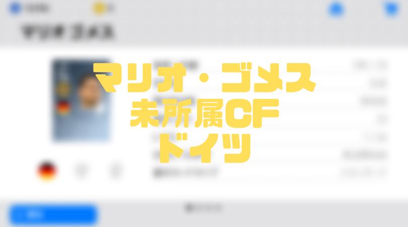 マリオ・ゴメス【確定スカウト・ウイイレアプリ2019】未所属CF