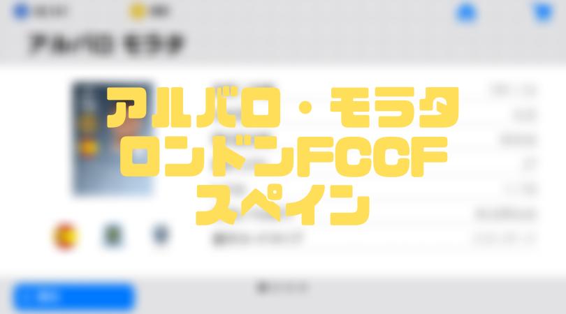 アルバロ・モラタ【確定スカウト・ウイイレアプリ2019】ロンドンFCCF