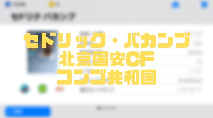 セドリック・バカンブ【確定スカウト・ウイイレアプリ2019】北京国安CF