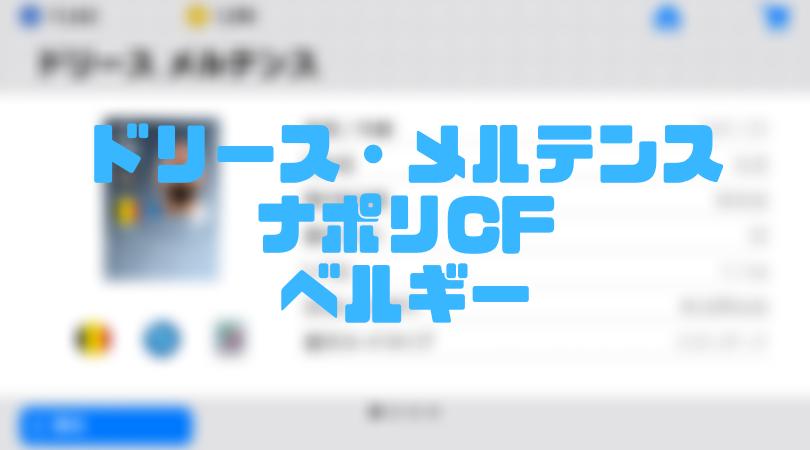 ドリース・メルテンス【確定スカウト・ウイイレアプリ2019】ナポリCF