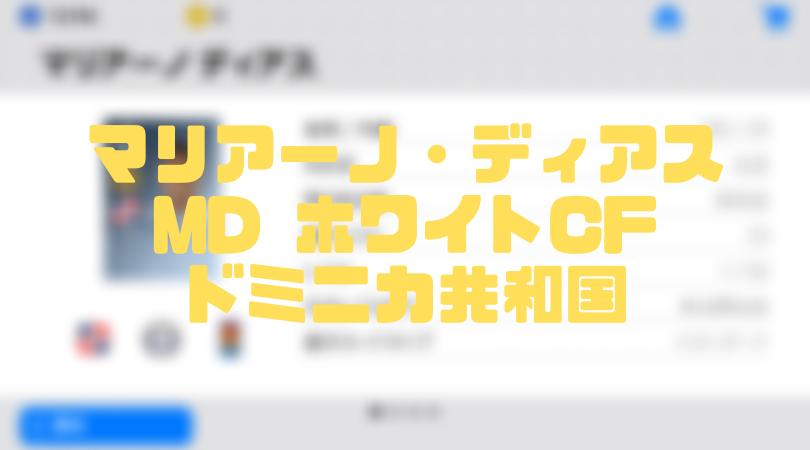 マリアーノ・ディアス【確定スカウト・ウイイレアプリ2019】MD ホワイトCF