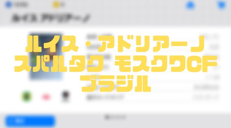 ルイス・アドリアーノ【確定スカウト・ウイイレアプリ2019】スパルタク モスクワCF