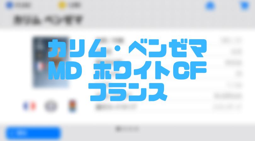 カリム・ベンゼマ【確定スカウト・ウイイレアプリ2019】MD ホワイトCF