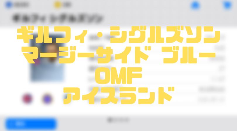 ギルフィ・シグルズソン【確定スカウト・ウイイレアプリ2019】マージーサイド ブルーOMF