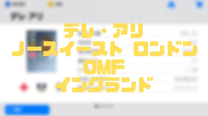 デレ・アリ【確定スカウト・ウイイレアプリ2019】ノースイースト ロンドンOMF