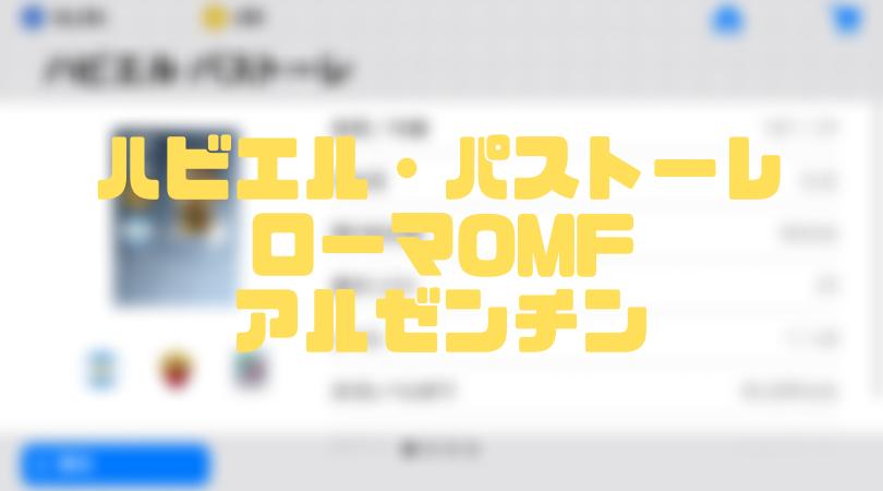 ハビエル・パストーレ【確定スカウト・ウイイレアプリ2019】ローマOMF