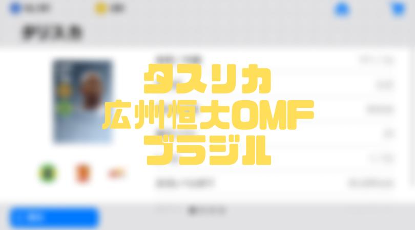 タスリカ【確定スカウト・ウイイレアプリ2019】広州恒大OMF