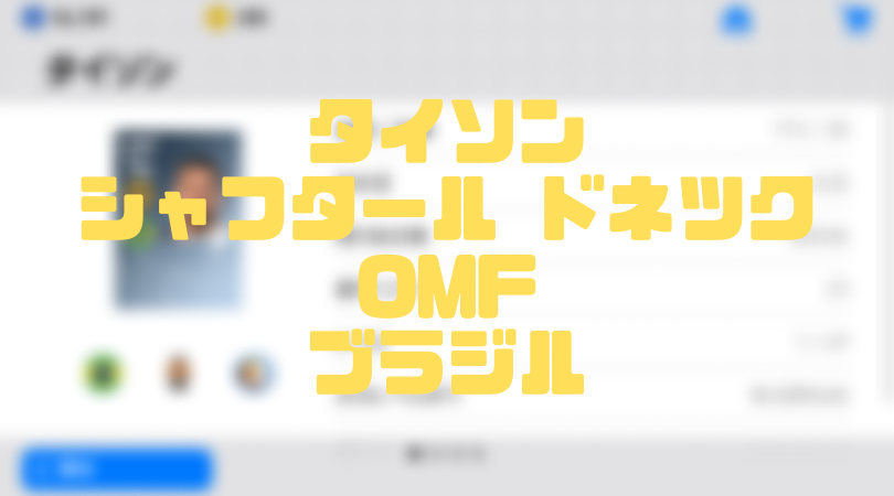 タイソン【確定スカウト・ウイイレアプリ2019】シャフタール ドネツクOMF