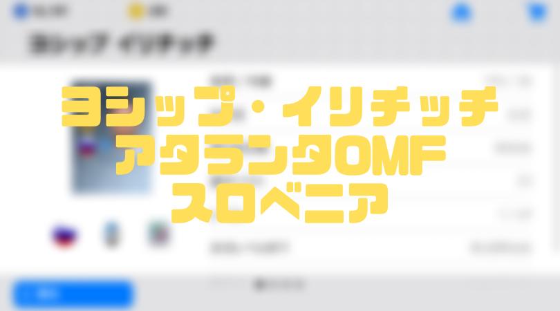 ヨシップ・イリチッチ【確定スカウト・ウイイレアプリ2019】アタランタOMF