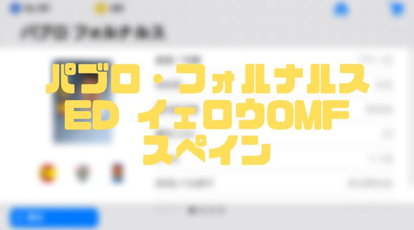 パブロ・フォルナルス【確定スカウト・ウイイレアプリ2019】ED イェロウOMF
