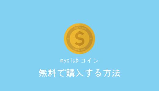 無料でmyClubコインを購入する方法