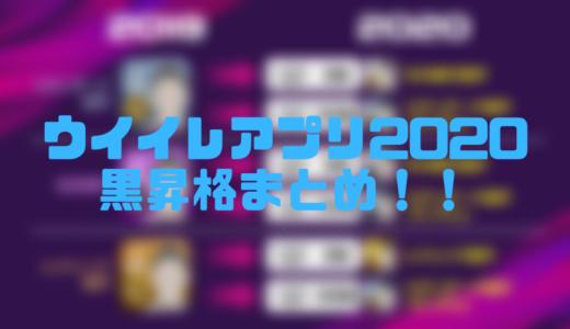ウイイレアプリ2020 黒玉昇格まとめ!!