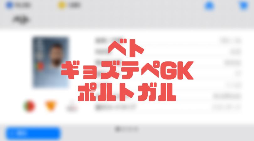 ベト【確定スカウト・ウイイレアプリ2019】ギョズテペGK