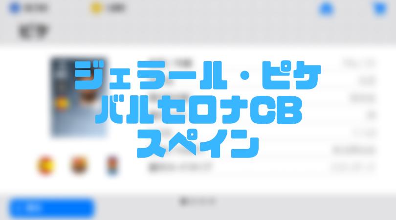 ジェラール・ピケ【確定スカウト・ウイイレアプリ2019】バルセロナCB